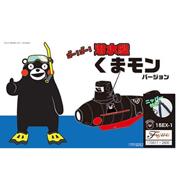フジミ模型 くまモンのシリーズ No.15EX-1 潜水艦 くまモンバージョン (ニッパー付き) 色分け済み プラモデル くまモン15EX-1