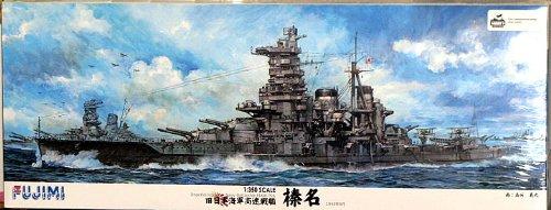 1/350 高速戦艦 榛名1944