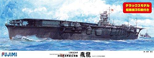 1/350 艦船モデルSPOT 日本海軍航空母艦 飛龍 艦載機36機付き 【北海道・九州は300円、沖縄は2000円別途料金が加算されます】