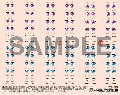 ハイキューパーツ CYD-01B カスタムアイデカール1/12 1-B(1枚入)【配送日時指定不可】