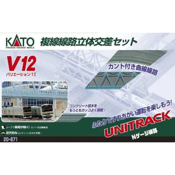【沖縄へ発送不可です】KATO Nゲージ V12 複線線路立体交差セット 20-871 鉄道模型 レールセット