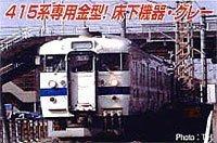 【沖縄へ発送不可です】マイクロエース Nゲージ 415系 新製冷房車・常磐線・新塗装・床下グレー 4両セット A6258 鉄道模型 電車