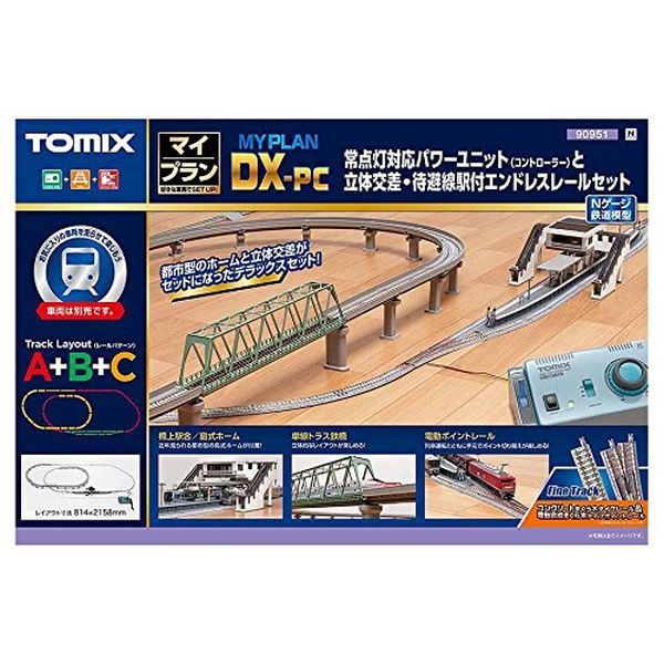 【沖縄へ発送不可です】TOMIX Nゲージ マイプランDX-PC F 90951 鉄道模型 レールセット