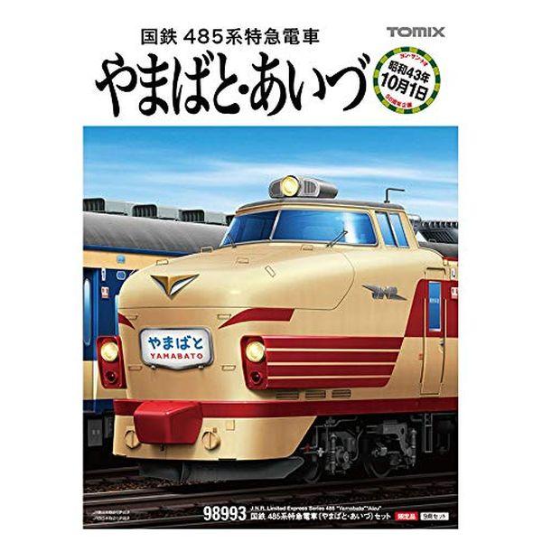 TOMIX Nゲージ 限定 485系特急電車 やまばと ・ あいづ セット 9両 98993 鉄道模型 電車
