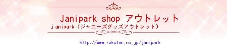 Janipark shop アウトレット:ジャニーズ公式グ 新品&中古などを取り扱っております。