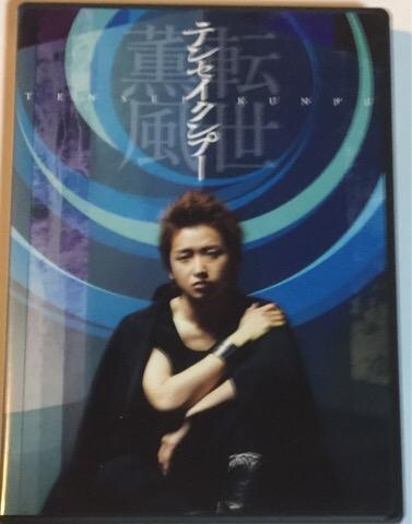 【中古】嵐(ARASHI)・ 【DVD】・大野智主演・通常盤・テンセイクンプー・・舞台