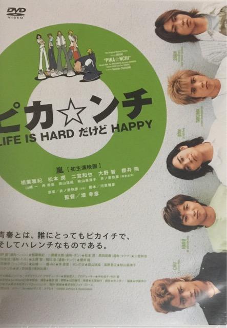 【未開封】嵐(ARASHI)・ 【DVD】・ピカ☆ンチ LIFE IS HARD だけど HAPPY