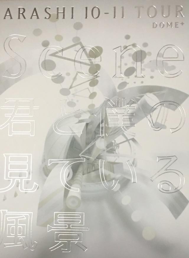 【中古】嵐(ARASHI)・ 【DVD】・初回限定盤・・ARASHI 10-11 TOUR