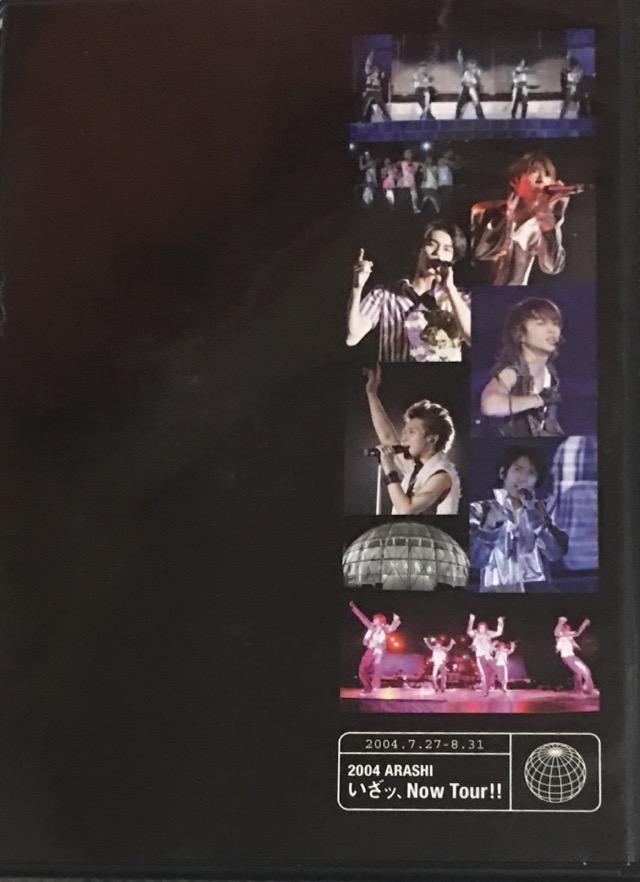【中古】嵐(ARASHI)・ 【DVD】・・ 2004 嵐!いざッ、Now Tour!!・・コンサート