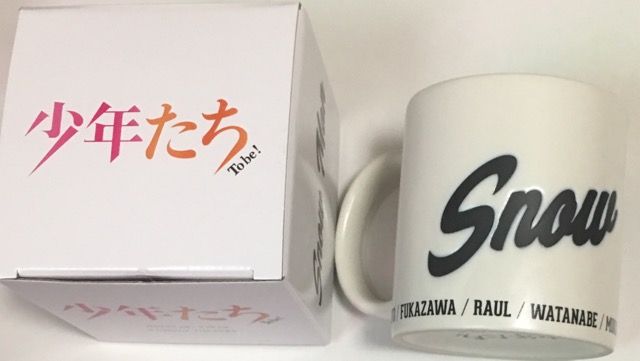 【新品】 2019 少年たち・【マグカップ】・Snow Man スノーマン・少年たち to be・・最新舞台会場販売・・
