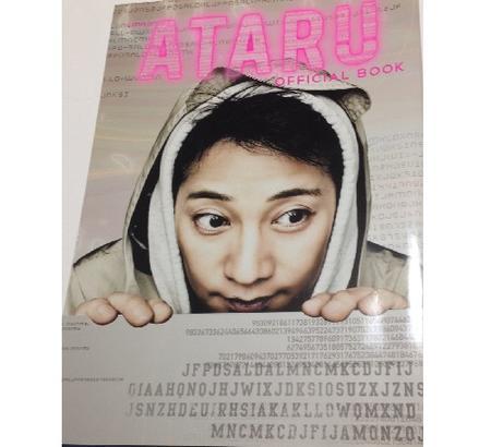 SMAP, Oficial Book ATARU, Nakai Masahiro drama
