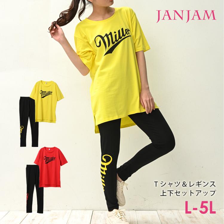大きいサイズ レディース セットアップ Tシャツ レギンスパンツ 5分袖 10分丈 ロゴプリント スポーツウェア ジムウェア フィットネス LL 3L 4L 5L