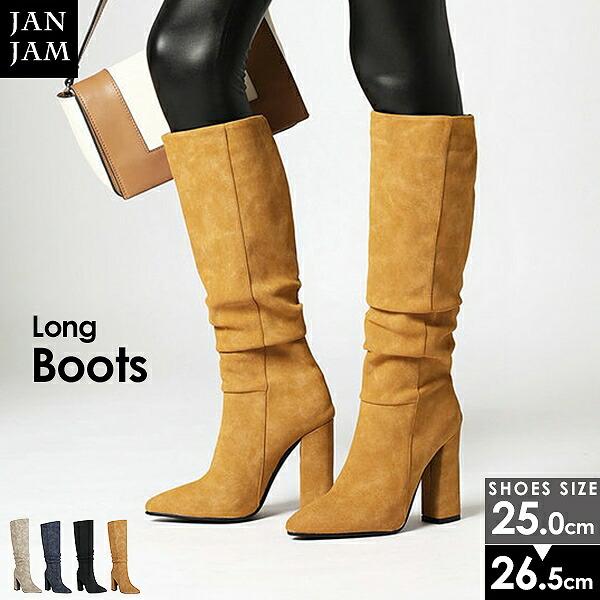 再入荷 予約販売 大きいサイズ レディース 靴 ロングブーツ 25cm 25.5cm 26cm 26.5cm 太ヒール くしゅくしゅ 美脚 黒 ファスナーレス 25~26.5cm tk-saw-bt0336 藍 すっぽり 冬 35%OFF 春 黄 秋 灰