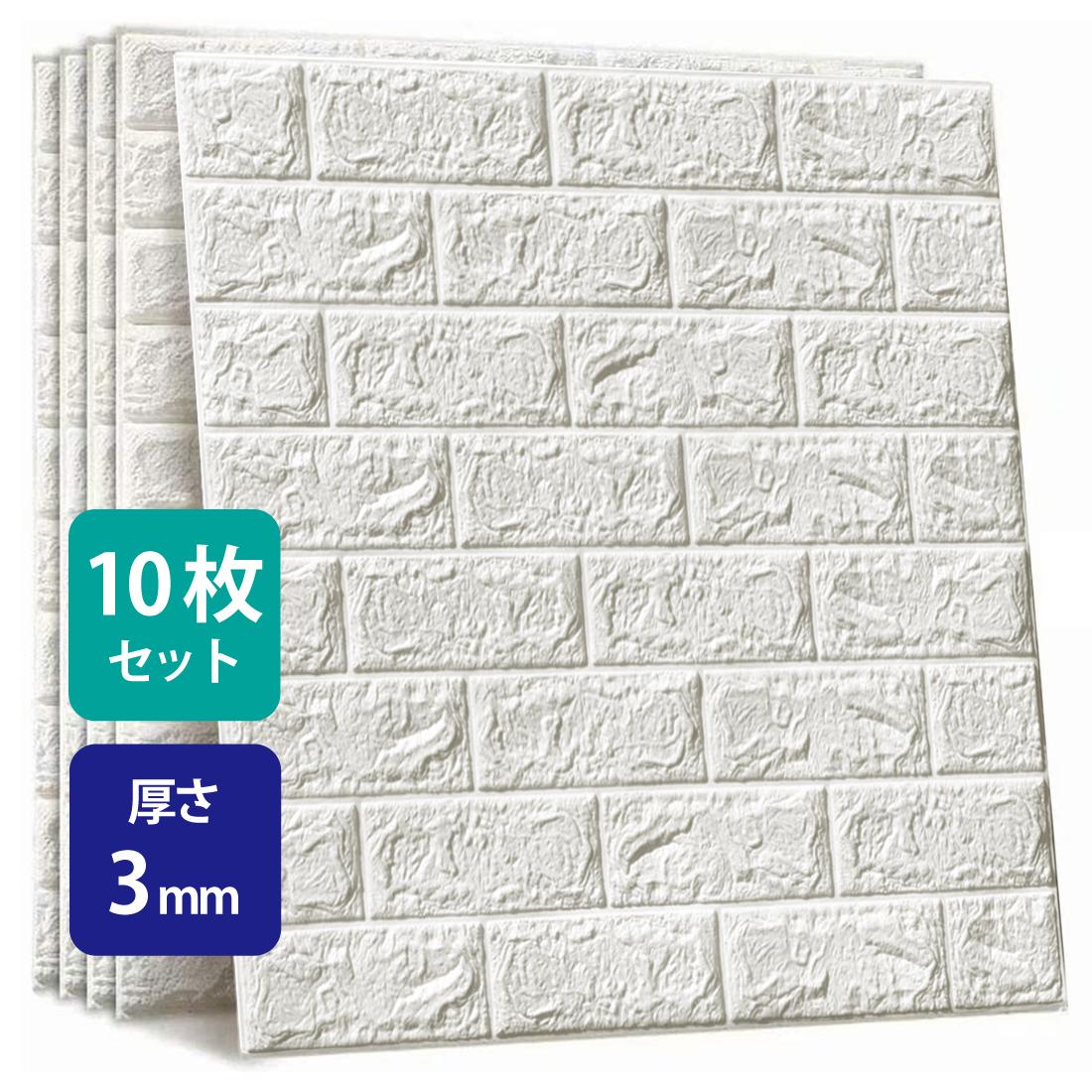 直営限定アウトレット 10枚セット 3D 壁紙 レンガ調 DIYクッション シール シート 立体 壁用 レンガ 壁材 タイル ブリック 大放出セール リアル風 70×77cm 薄めタイプ 貼るだけ