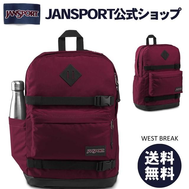 JANSPORT公式ショップ 有名な メーカー保証付 送料無料 沖縄県 離島除く バックパック JANSPORT リュック ジャンスポーツ WEST BREAK - RUSSET えんじ RED レディース サイドポケット ウェストブレーク ウェストブレイク メンズ レッド 正規激安 JS0A47KX04S PCスリーブ ジャンスポ 赤