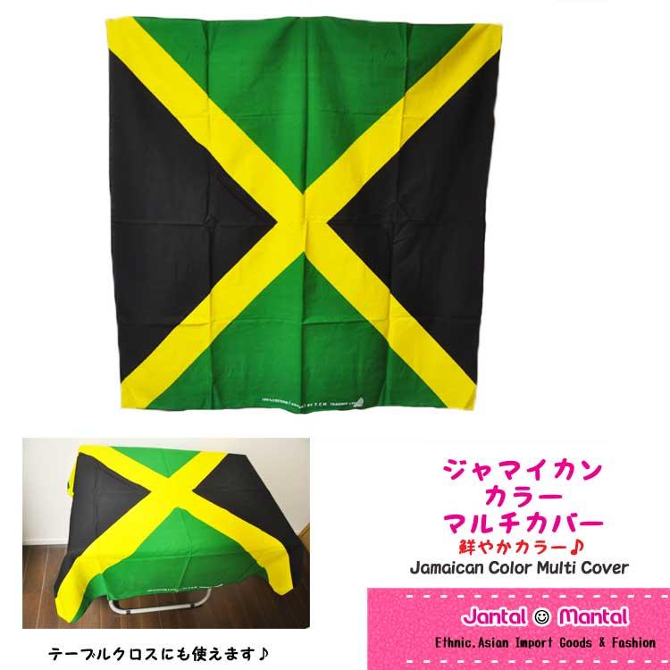【メール便OK】ジャマイカンカラーマルチカバー
