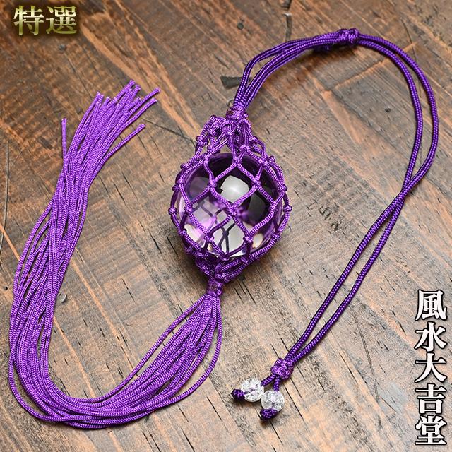 特選 紫色のネットに入った水晶玉 信託 宅配便送料無料
