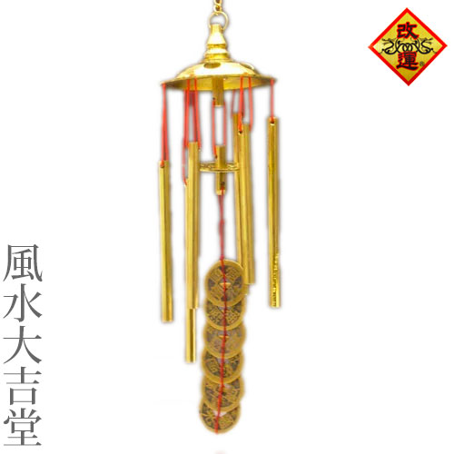 Jaojao Feng Shui Wind Chime Copper And Old Six Emperor Coins