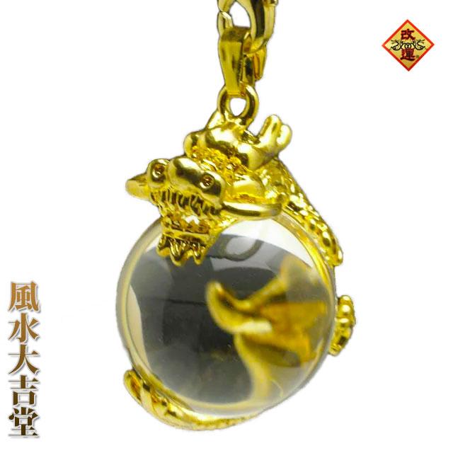 【改運】水晶玉を抱える皇帝金龍(風水の龍)