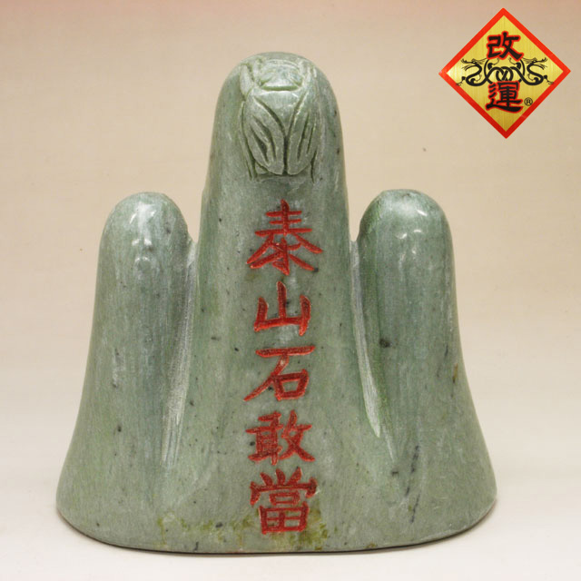 【改運】緑蘆山石製 泰山石敢當(山型・小)【送料無料】