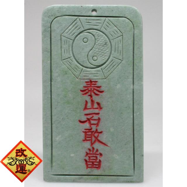 【改運】緑蘆山石製 泰山石敢當(平面型・八卦)【送料無料】