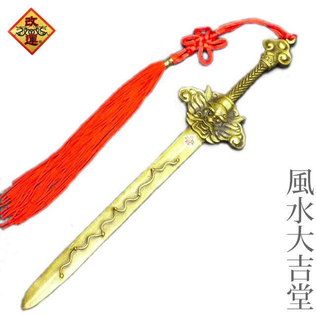 【改運】七星剣【送料無料】