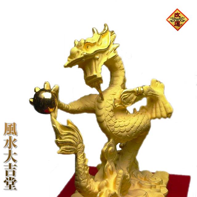 【改運】進宝龍【純金仕上げ】(風水の龍、龍の置物)【送料無料】