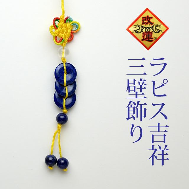【改運】ラピスラズリ吉祥三璧飾り