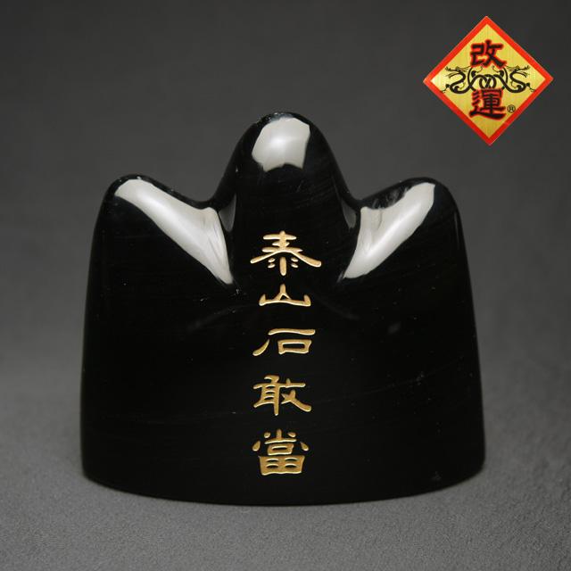 【改運】オブシディアン製石敢当【送料無料】