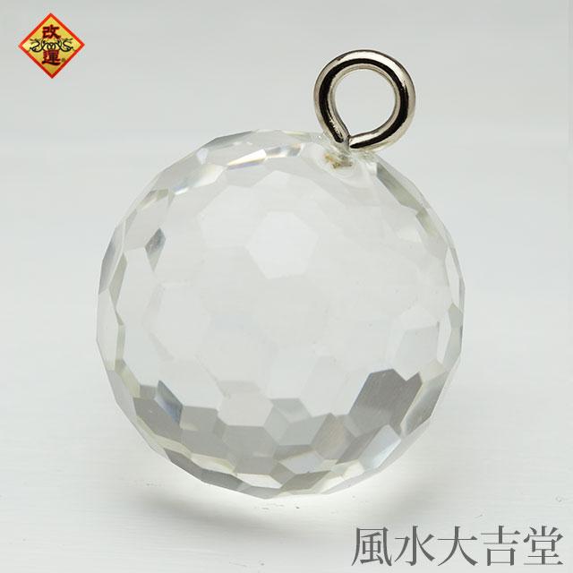 【改運】水晶の多面カットボール(約30mm、フック付き)【送料無料】
