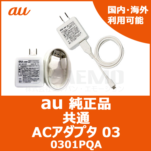 KDDI au genuine common AC adapter 03 portable charger for mobile phone