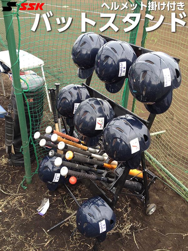 【野球 用品】SSK エスエスケイ ヘルメット掛け付バットスタンド