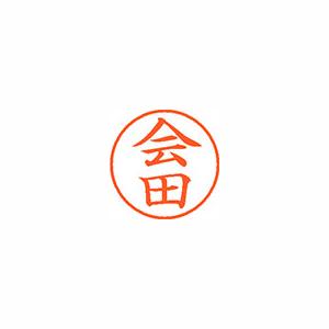 ★まとめ買い★シヤチハタ ネーム9 既製 0008 会田 XL-9 0008 アイダ ×10個【返品・交換・キャンセル不可】【イージャパンモール】
