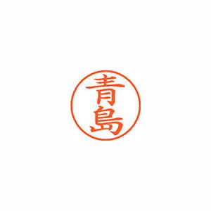 【キャッシュレス5%還元】★まとめ買い★シヤチハタ ネーム9 既製 0012 青島 XL-9 0012 アオシマ ×10個【返品・交換・キャンセル不可】【イージャパンモール】