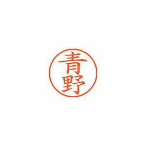 ★まとめ買い★シヤチハタ ネーム9 既製 0015 青野 XL-9 0015 アオノ ×10個【返品・交換・キャンセル不可】【イージャパンモール】