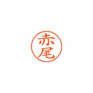 【キャッシュレス5%還元】★まとめ買い★シヤチハタ ネーム9 既製 0022 赤尾 XL-9 0022 アカオ ×10個【返品・交換・キャンセル不可】【イージャパンモール】