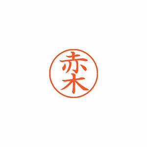 ★まとめ買い★シヤチハタ ネーム9 既製 0024 赤木 XL-9 0024 アカギ ×10個【返品・交換・キャンセル不可】【イージャパンモール】