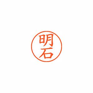 ★まとめ買い★シヤチハタ ネーム9 既製 0120 明石 XL-9 0120 アカシ ×10個【返品・交換・キャンセル不可】【イージャパンモール】