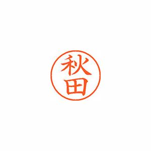 ★まとめ買い★シヤチハタ ネーム9 既製 0044 秋田 XL-9 0044 アキタ ×10個【返品・交換・キャンセル不可】【イージャパンモール】