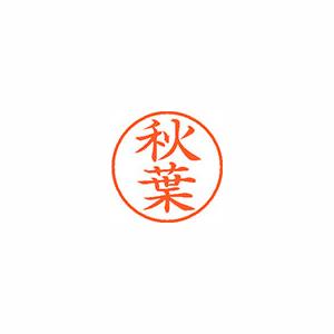★まとめ買い★シヤチハタ ネーム9 既製 0049 秋葉 XL-9 0049 アキバ ×10個【返品・交換・キャンセル不可】【イージャパンモール】