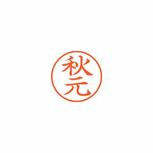 ★まとめ買い★シヤチハタ ネーム9 既製 0053 秋元 XL-9 0053 アキモト ×10個【返品・交換・キャンセル不可】【イージャパンモール】