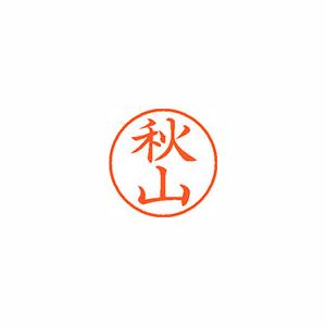 【キャッシュレス5%還元】★まとめ買い★シヤチハタ ネーム9 既製 0054 秋山 XL-9 0054 アキヤマ ×10個【返品・交換・キャンセル不可】【イージャパンモール】