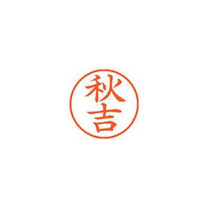 ★まとめ買い★シヤチハタ ネーム9 既製 0055 秋吉 XL-9 0055 アキヨシ ×10個【返品・交換・キャンセル不可】【イージャパンモール】