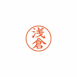 ★まとめ買い★シヤチハタ ネーム9 既製 0063 浅倉 XL-9 0063 アサクラ ×10個【返品・交換・キャンセル不可】【イージャパンモール】