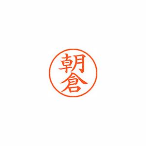 【キャッシュレス5%還元】★まとめ買い★シヤチハタ ネーム9 既製 0074 朝倉 XL-9 0074 アサクラ ×10個【返品・交換・キャンセル不可】【イージャパンモール】