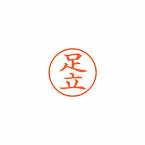 ★まとめ買い★シヤチハタ ネーム9 既製 0088 足立 XL-9 0088 アダチ ×10個【返品・交換・キャンセル不可】【イージャパンモール】