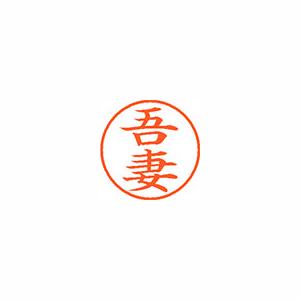 ★まとめ買い★シヤチハタ ネーム9 既製 0127 吾妻 XL-9 0127 アヅマ ×10個【返品・交換・キャンセル不可】【イージャパンモール】