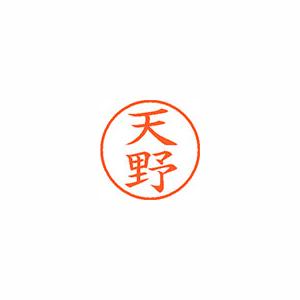 ★まとめ買い★シヤチハタ ネーム9 既製 0095 天野 XL-9 0095 アマノ ×10個【返品・交換・キャンセル不可】【イージャパンモール】