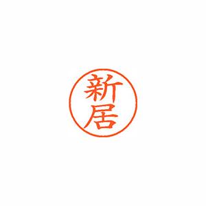 ★まとめ買い★シヤチハタ ネーム9 既製 0102 新居 XL-9 0102 アライ ×10個【返品・交換・キャンセル不可】【イージャパンモール】