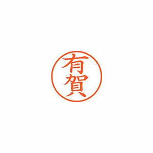 ★まとめ買い★シヤチハタ ネーム9 既製 0113 有賀 XL-9 0113 アリガ ×10個【返品・交換・キャンセル不可】【イージャパンモール】